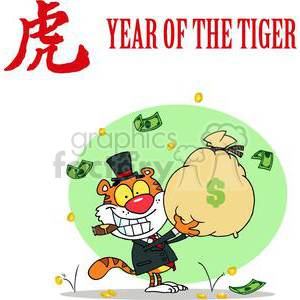 Happy Tiger Holding A Bag Of Dollars with Chines Symbol in Left Hand Corner clipart. Commercial use image # 378433