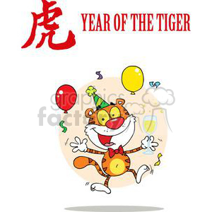 Happy Tiger In Party Mode clipart. Royalty-free image # 378458