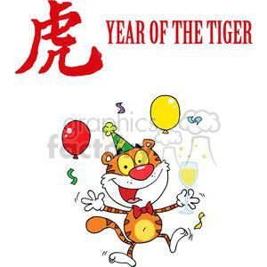 Happy Tiger In Party clipart. Royalty-free image # 378468
