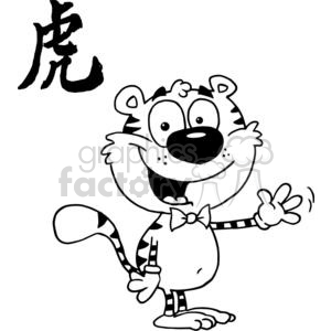 Cartoon Tiger Waving A Greeting in Black and White clipart. Royalty-free image # 378538