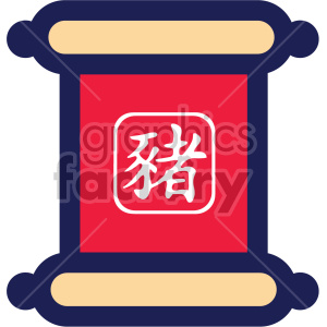 chinese new year asian scroll clipart. Commercial use image # 407633
