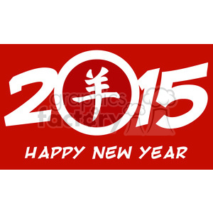 Clipart Illustration Year Of Sheep 2015 Numbers Design Card With Chinese Symbol clipart. Royalty-free image # 393589