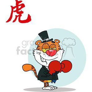 Top hat boxing tiger with asian symbol clipart. Royalty-free image # 377995
