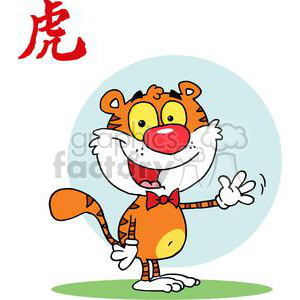 Tiger Waving A Greeting in a red bow tie clipart. Royalty-free image # 378000