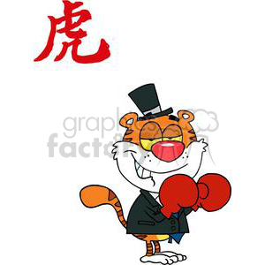 Happy Business Tiger In A Suite and Hat With Red Boxing Gloves With Chines Symbol In Red clipart. Royalty-free image # 378015