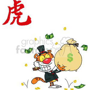 Tiger is Holding a Huge Sack iof Money clipart. Royalty-free image # 378290