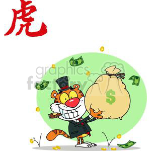 Tiger Enjoying His Big Bag Of Money clipart. Royalty-free image # 378370