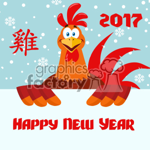 Happy Red Rooster Bird Cartoon Holding A Sign Vector Flat Design Over Snow Background With Chinese Symbol With Text Happy New Year 2017 clipart. Commercial use image # 402795