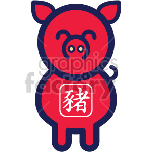 chinese new year asian year of the pig clipart. Royalty-free icon # 407640