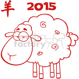 Royalty Free RF Clipart Illustration Sheep With Red Line Under Text 2015 clipart. Commercial use image # 395586