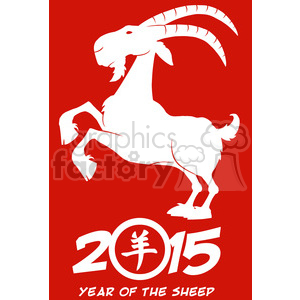 Illustration Ram Monochrome Vector Illustration Isolated On Red Background With Chinese Text Symbol And Numbers clipart. Royalty-free image # 395666