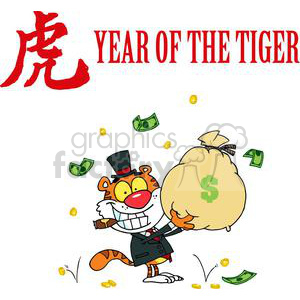 Cartoon Tiger Holds Up a Big Bag Of Money clipart. Royalty-free image # 377992