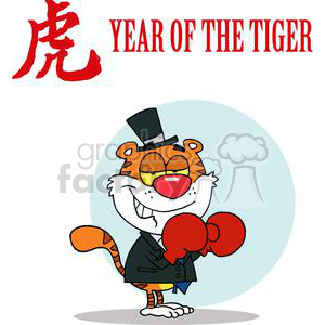 Cartoon Tiger With Boxing Gloves on in a business suite clipart. Commercial use image # 378317