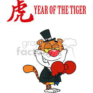 Cartoon Tiger Businessman With Boxing Gloves On In A Suite And Blue Tie clipart. Royalty-free image # 378512