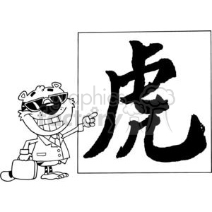 Happy Tiger Presenting A Chinese Symbol For The Year of The Tiger clipart. Royalty-free image # 378542