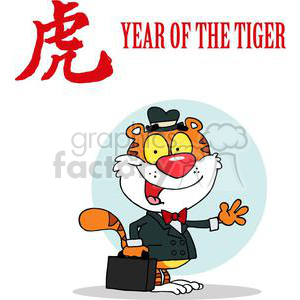 Tiger With Briefcase and Hat Waving A Greeting clipart. Royalty-free image # 378562