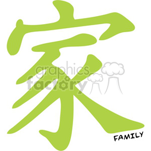 Chinese family symbol clipart. Royalty-free icon # 383693