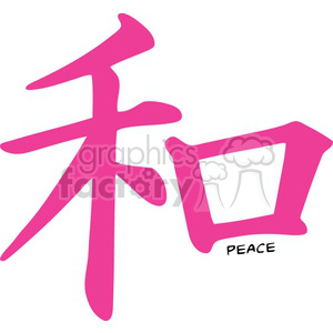 Chinese peace symbol clipart. Commercial use image # 383708