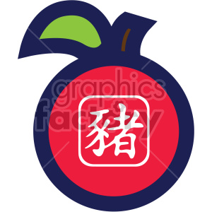 chinese new year apple clipart. Commercial use image # 407763