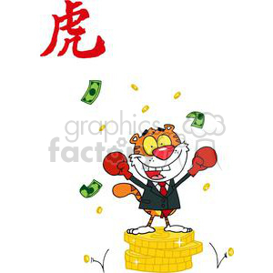 Cartoon Tiger is Rejoicing in his Victory clipart. Royalty-free image # 378204