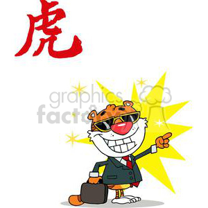 Cartoon Happy Tiger Pointing Towards Success  and Chines Symbol clipart. Royalty-free image # 378254