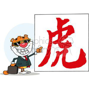 Happy Tiger Presenting Sign clipart. Royalty-free image # 378474
