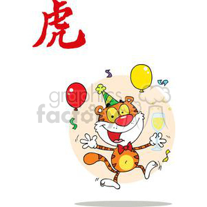 Cartoon Character Animal Happy Tiger In Party clipart. Royalty-free image # 378509