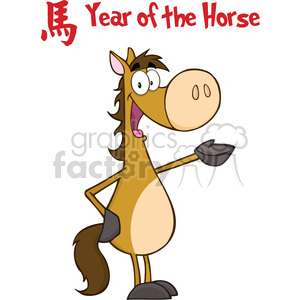 5677 Royalty Free Clip Art Waving Horse Character With A Year Of The Horse Chinese Symbol And Text clipart. Commercial use image # 388731
