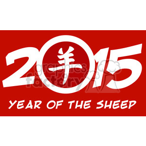 Clipart Illustration Year Of Sheep 2015 Numbers Design Card With Head Sheep And Text clipart. Royalty-free image # 393583