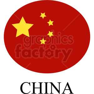 china oval design clipart. Royalty-free image # 408806