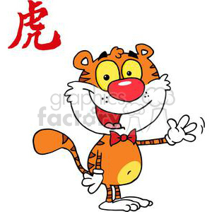 Tiger Waving Hello and A Chines Symbol