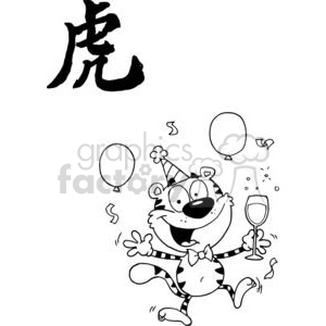 Cartoon Tiger at a Great Party clipart. Commercial use image # 378176
