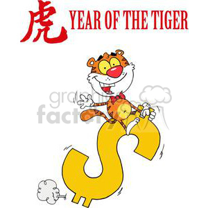Tiger Riding A Gold  Dollar Sign clipart. Commercial use image # 378181