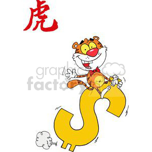 Cartoon Character Animal Happy Tiger Ride Dollar clipart. Royalty-free image # 378431