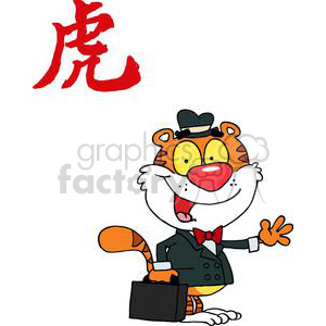 Cartoon Tiger With Briefcase By Waving A Greeting clipart. Royalty-free image # 378511