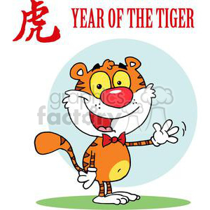 Tiger Waving Hello or Nǐ hǎo in Chinese clipart. Commercial use image # 378516