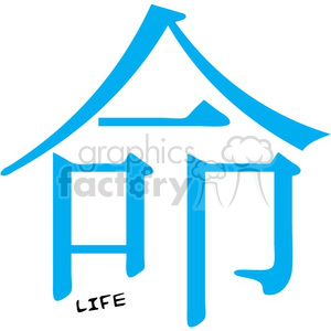 Chinese life symbol clipart. Royalty-free image # 383716