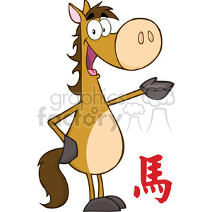 5676 Royalty Free Clip Art Horse With A Year Of The Horse Chinese Symbol clipart. Royalty-free image # 388861