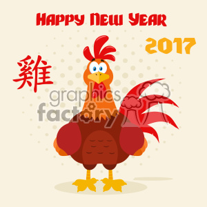 Cute Red Rooster Bird Cartoon Vector Flat Design With Background And Chinese Symbol Also Text Happy New Year 2017 clipart. Commercial use image # 402859