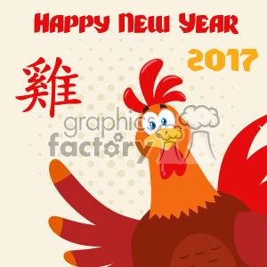 Cute Red Rooster Bird Cartoon Waving From A Corner Vector Flat Design With Background And Chinese Symbol Also Text Happy New Year 2017 clipart. Commercial use image # 402886