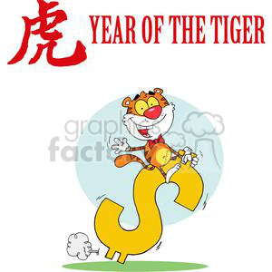 Tiger celebrating year of the tiger with money sign clipart. Commercial use image # 377936