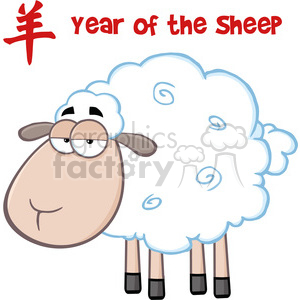 Royalty Free RF Clipart Illustration Sheep Cartoon Character Under Text Year Of The Sheep clipart. Royalty-free image # 395580