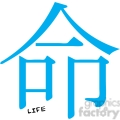 Chinese life symbol