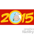 clipart illustration year of sheep 2015 numbers design card with sheep head