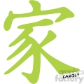 chinese family symbol gif, png, jpg, eps, svg, pdf